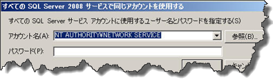 NETWORK SERVICE