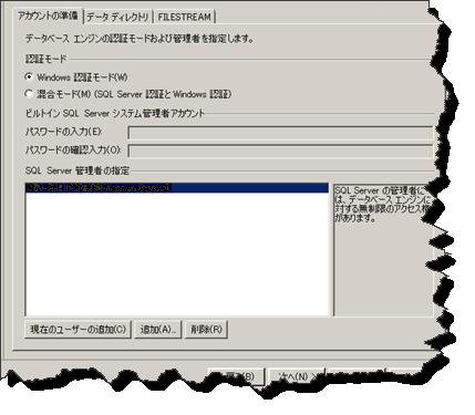 Windows認証モード