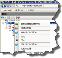 FTPサイトを追加