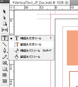 縦組み文字ツール