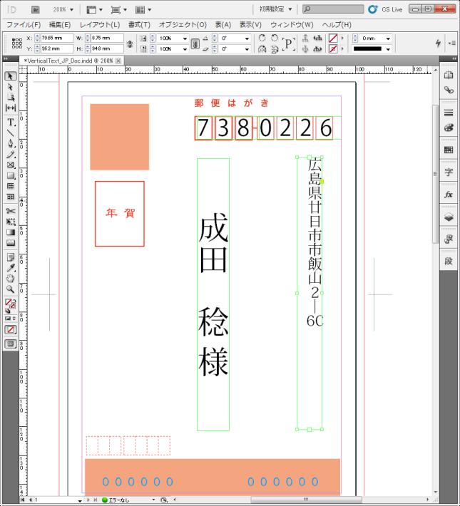 InDesign プレビュー4